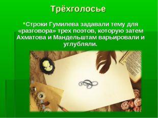 Трёхголосье Строки Гумилева задавали тему для «разговора» трех поэтов, котору