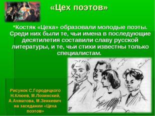 «Цех поэтов» Костяк «Цеха» образовали молодые поэты. Среди них были те, чьи и