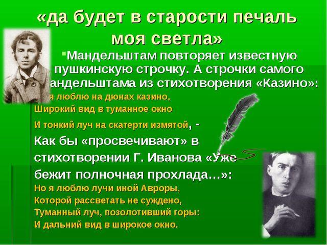 «да будет в старости печаль моя светла» Мандельштам повторяет известную пушки...