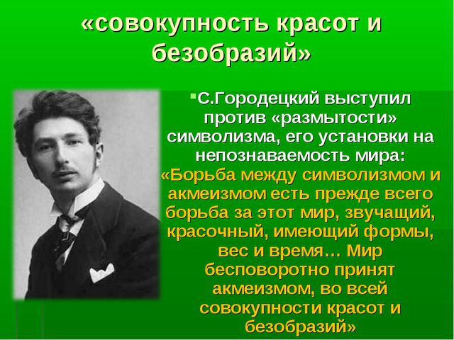 «совокупность красот и безобразий» С.Городецкий выступил против «размытости»...