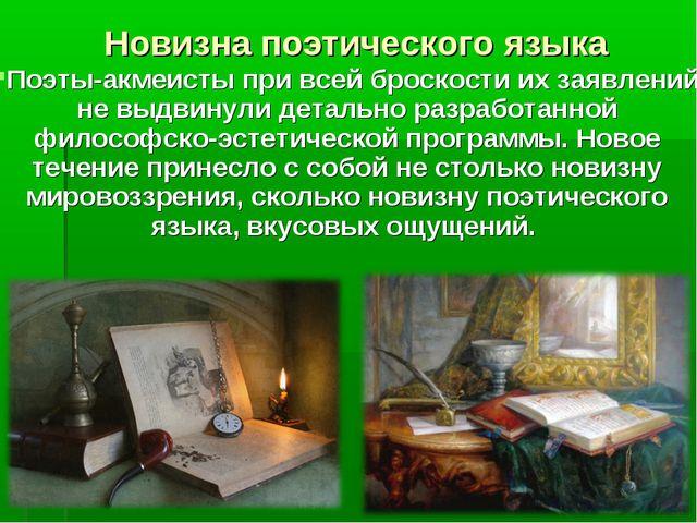 Новизна поэтического языка Поэты-акмеисты при всей броскости их заявлений не...