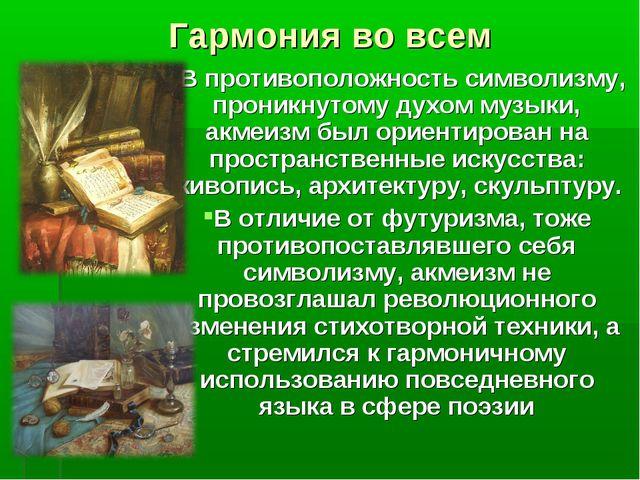 Гармония во всем В противоположность символизму, проникнутому духом музыки, а...