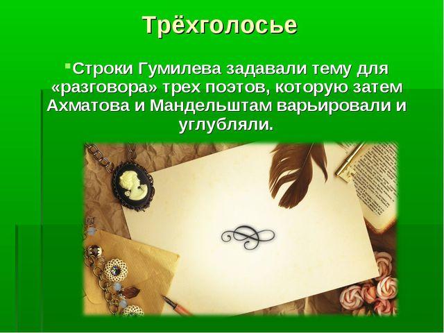 Трёхголосье Строки Гумилева задавали тему для «разговора» трех поэтов, котору...