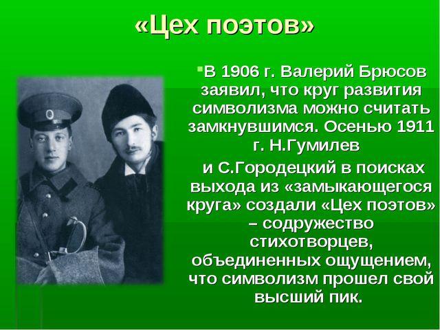 «Цех поэтов» В 1906 г. Валерий Брюсов заявил, что круг развития символизма мо...