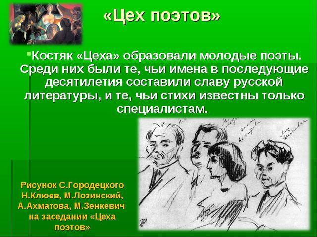 «Цех поэтов» Костяк «Цеха» образовали молодые поэты. Среди них были те, чьи и...