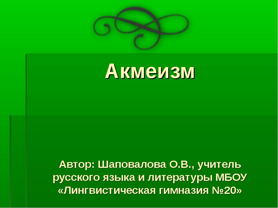 Акмеизм Автор: Шаповалова О.В., учитель русского языка и литературы МБОУ «Лин...