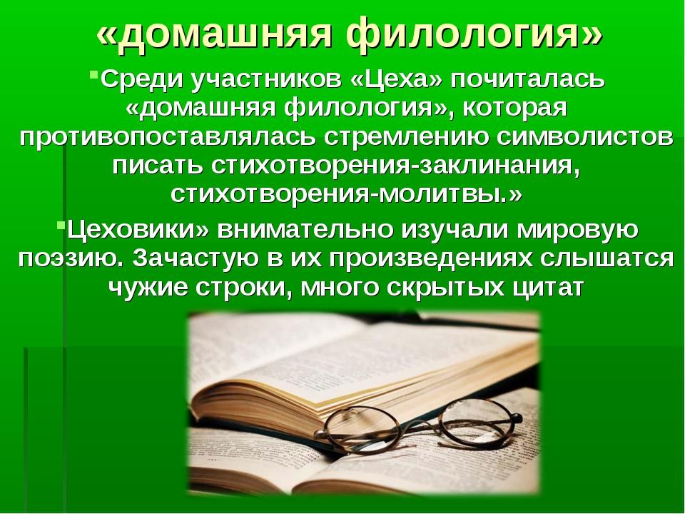 «домашняя филология» Среди участников «Цеха» почиталась «домашняя филология»,...