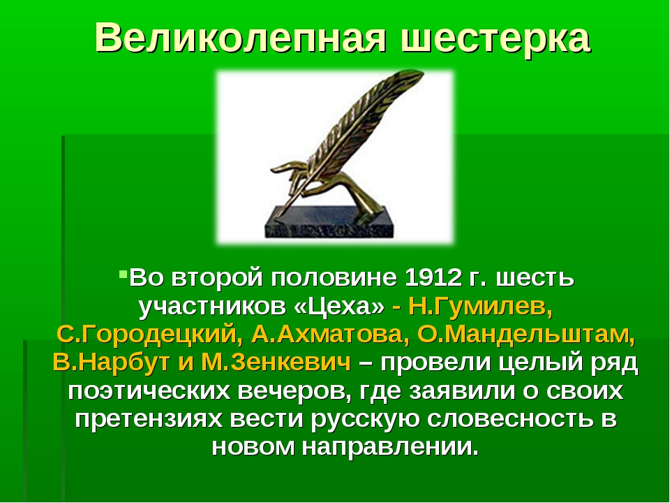 Великолепная шестерка Во второй половине 1912 г. шесть участников «Цеха» - Н....