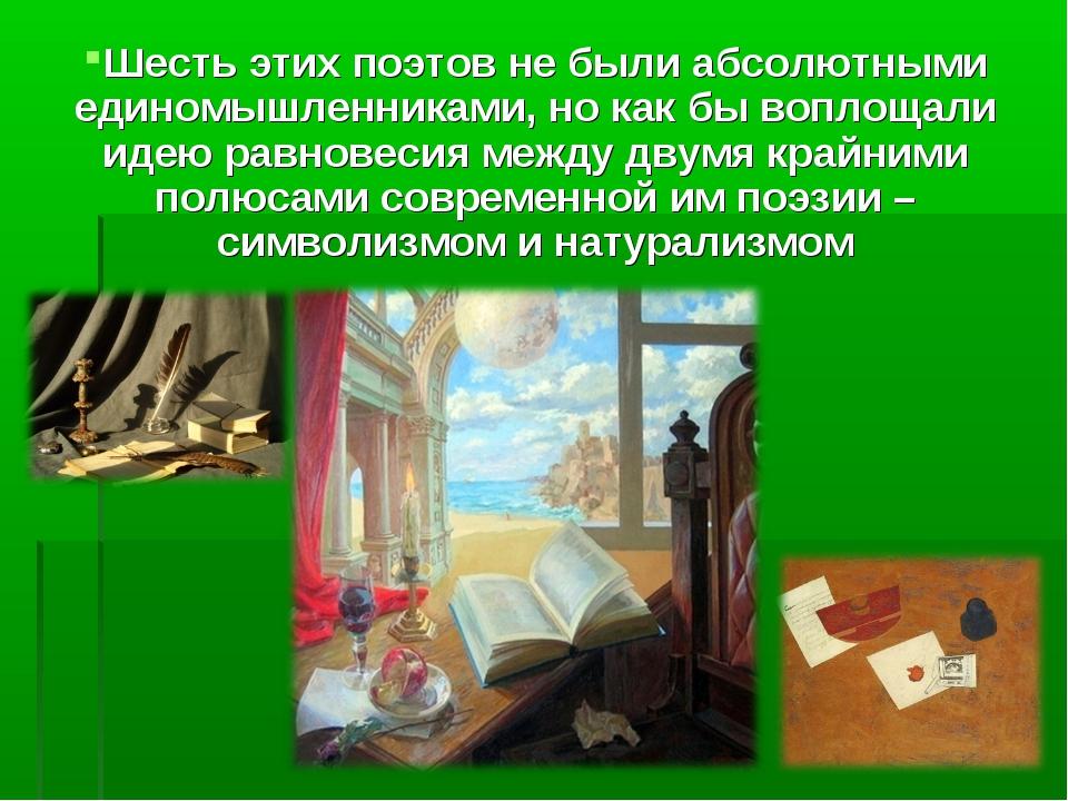 П Шесть этих поэтов не были абсолютными единомышленниками, но как бы воплощал...