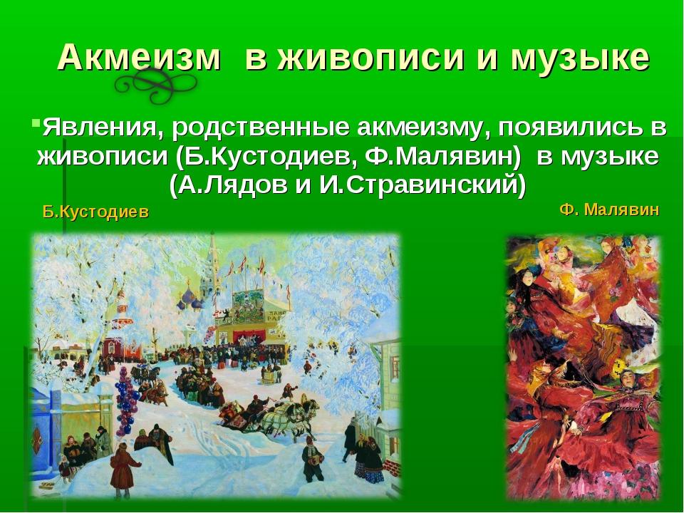 Акмеизм в живописи и музыке Явления, родственные акмеизму, появились в живопи...