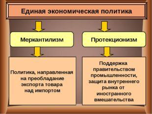 Единая экономическая политика Меркантилизм Протекционизм Политика, направленн