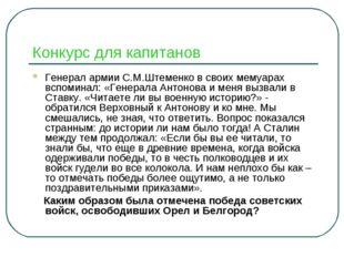 Конкурс для капитанов Генерал армии С.М.Штеменко в своих мемуарах вспоминал: