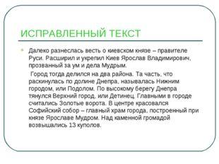 ИСПРАВЛЕННЫЙ ТЕКСТ Далеко разнеслась весть о киевском князе – правителе Руси.