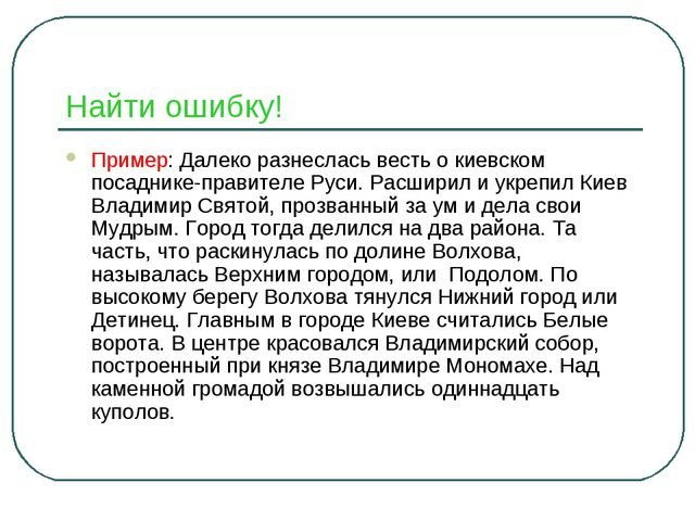 Найти ошибку! Пример: Далеко разнеслась весть о киевском посаднике-правителе...