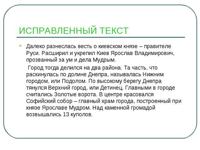 ИСПРАВЛЕННЫЙ ТЕКСТ Далеко разнеслась весть о киевском князе – правителе Руси....