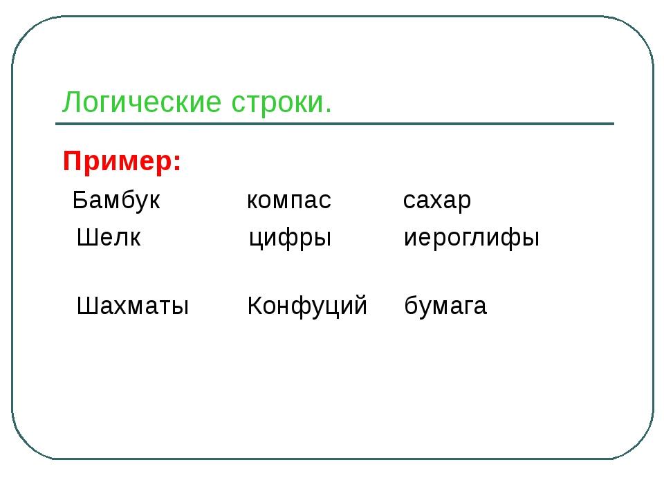 Логические строки. Пример: Бамбук компас сахар Шелк цифры иероглифы Шахматы К...