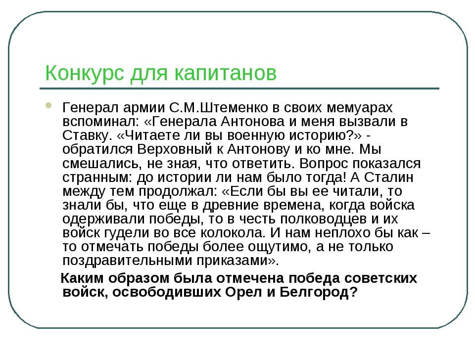 Конкурс для капитанов Генерал армии С.М.Штеменко в своих мемуарах вспоминал:...