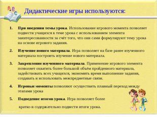 Дидактические игры используются: При введении темы урока. Использование игро