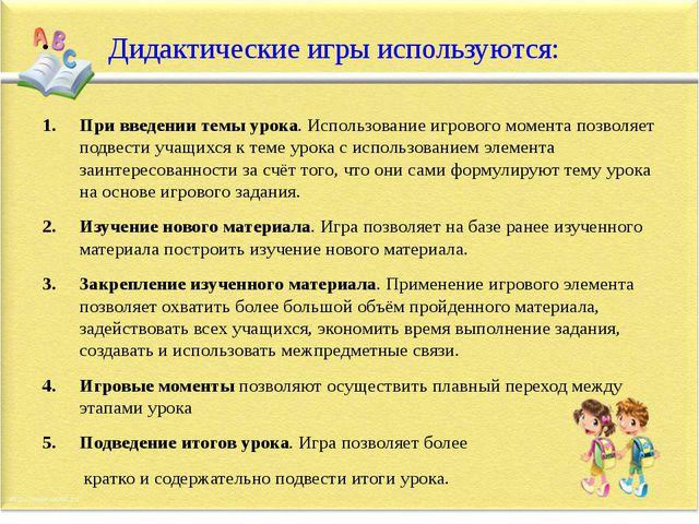 Дидактические игры используются: При введении темы урока. Использование игро...