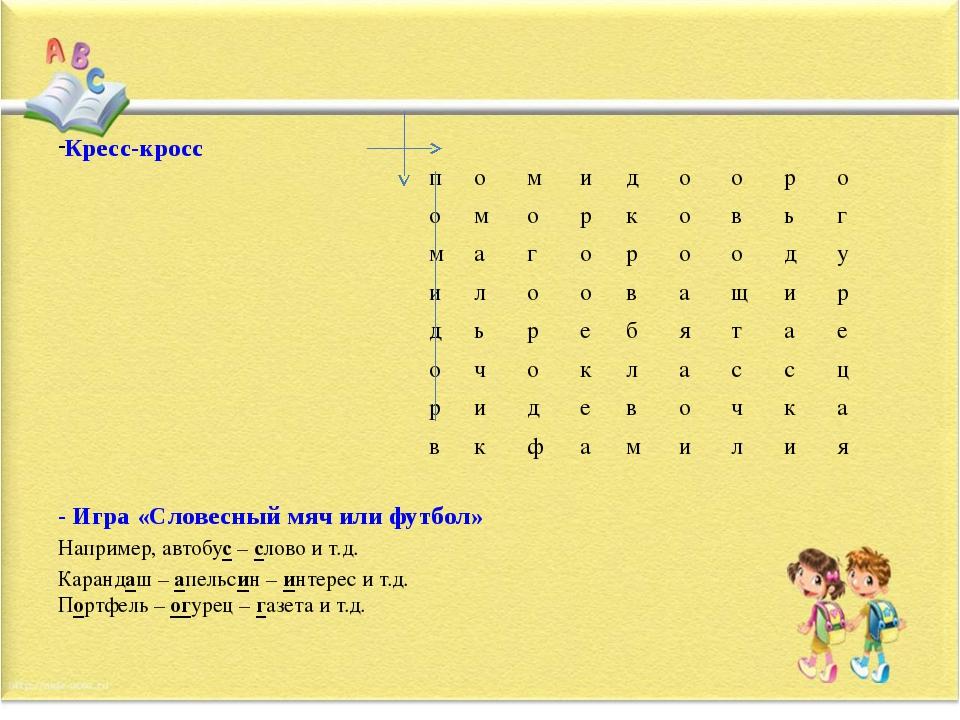 Кресс-кросс - Игра «Словесный мяч или футбол» Например, автобус – слово и т.д...