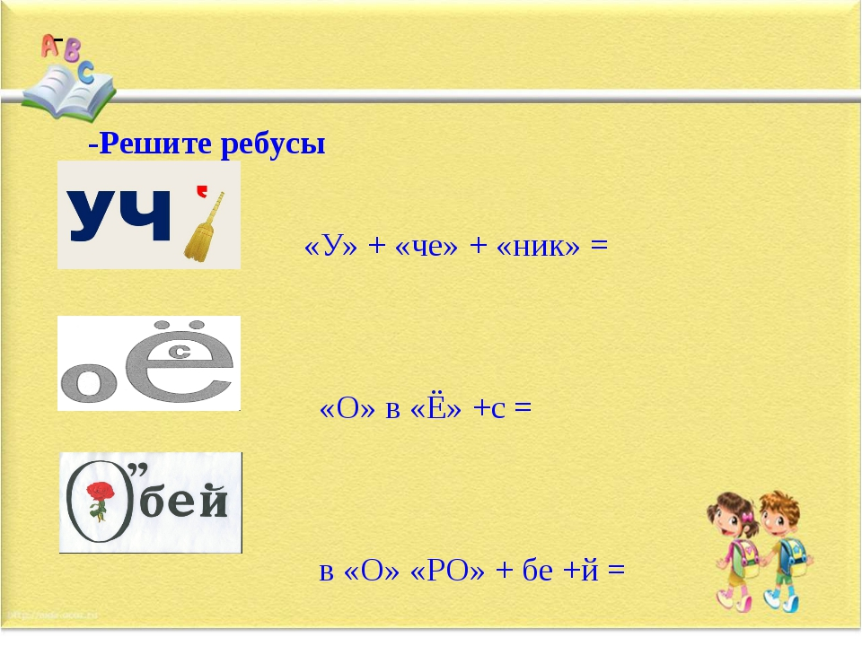 -Решите ребусы «У» + «че» + «ник» = «О» в «Ё» +с = в «О» «РО» + бе +й =