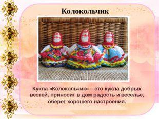 Колокольчик Кукла «Колокольчик» – это кукла добрых вестей, приносит в дом рад
