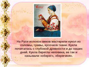 На Руси испокон веков мастерили кукол из соломы, травы, кусочков ткани. Кукла