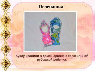 Пеленашка Куклу хранили в доме наравне с крестильной рубашкой ребенка.