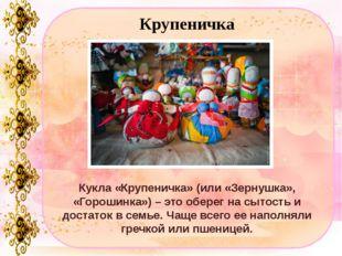 Крупеничка Кукла «Крупеничка» (или «Зернушка», «Горошинка») – это оберег на с