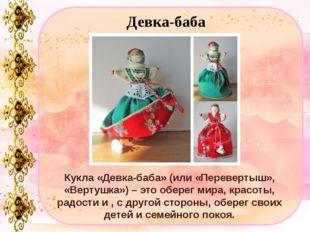 Девка-баба Кукла «Девка-баба» (или «Перевертыш», «Вертушка») – это оберег мир