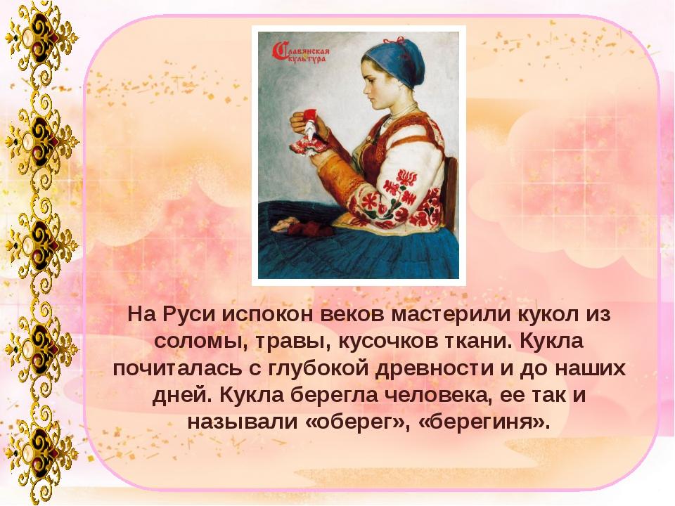 На Руси испокон веков мастерили кукол из соломы, травы, кусочков ткани. Кукла...