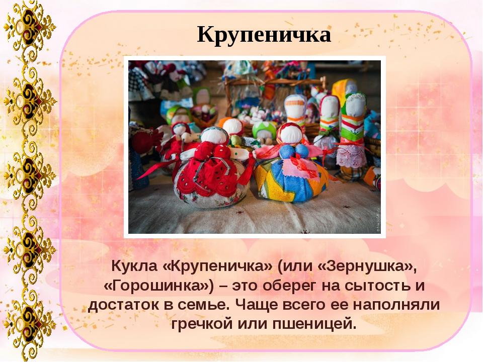 Крупеничка Кукла «Крупеничка» (или «Зернушка», «Горошинка») – это оберег на с...