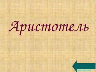 Аристотель Ашық сабақтар