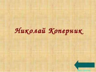 Николай Коперник Ашық сабақтар