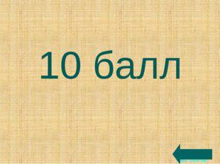 10 балл Ашық сабақтар