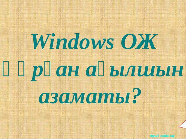 Windows ОЖ құрған ағылшын азаматы? Ашық сабақтар Ашық сабақтар
