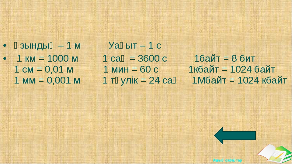 Ұзындық – 1 м Уақыт – 1 с 1 км = 1000 м 1 сағ = 3600 с 1байт = 8 бит 1 см = 0...