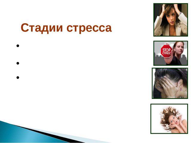 Стадии стресса Стадия тревоги Стадия адаптации Стадия истощения