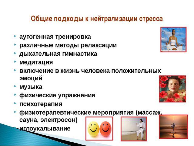 Общие подходы к нейтрализации стресса аутогенная тренировка различные методы...