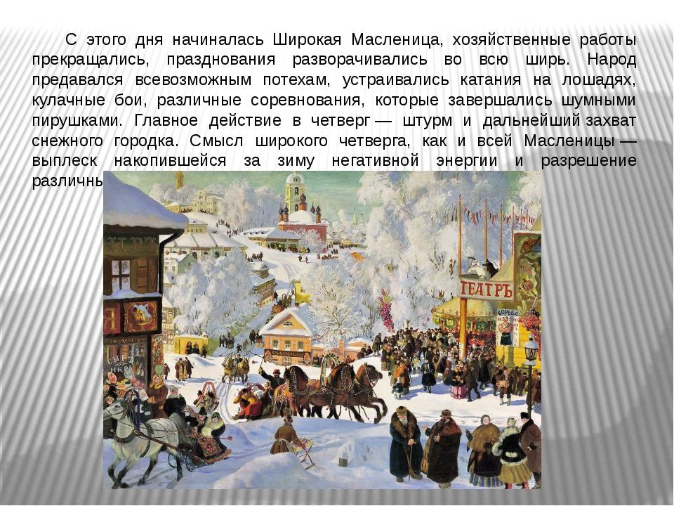 С этого дня начиналась Широкая Масленица, хозяйственные работы прекращались,...