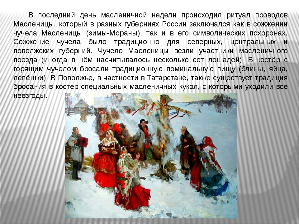 В последний день масленичной недели происходил ритуал проводов Масленицы, ко...