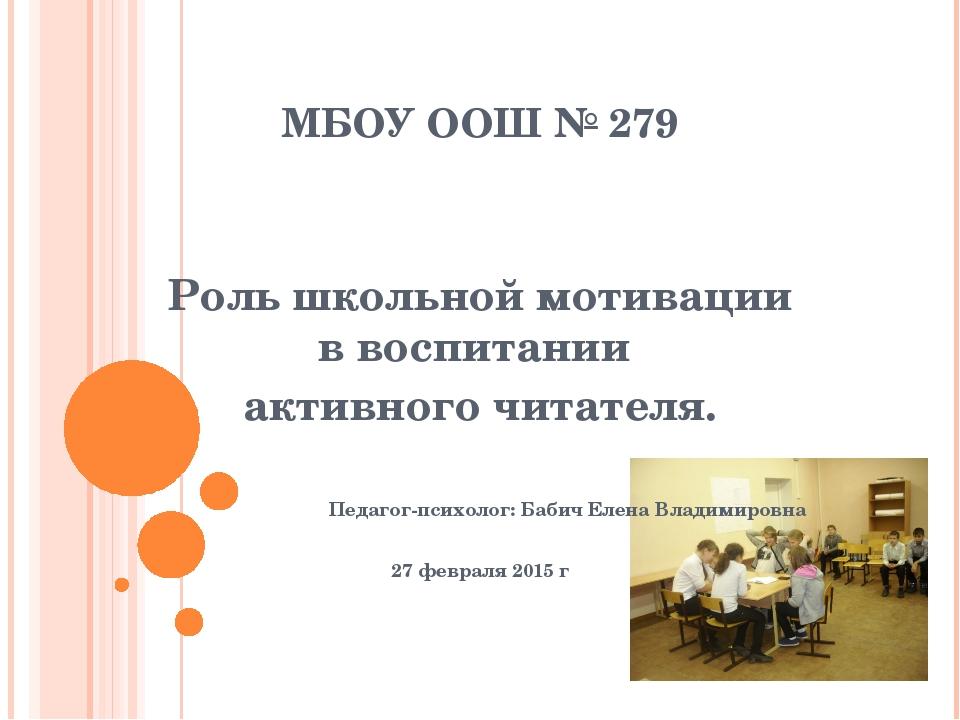 МБОУ ООШ № 279 Роль школьной мотивации в воспитании активного читателя. Педаг...