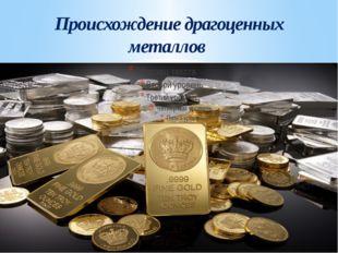 Происхождение драгоценных металлов