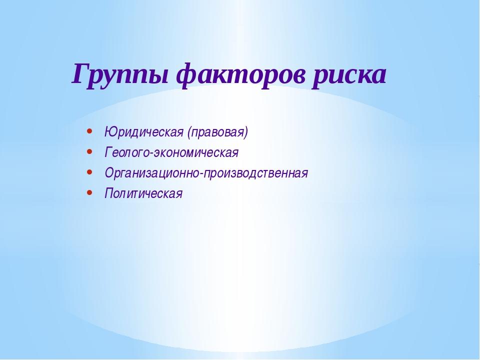 Юридическая (правовая) Геолого-экономическая Организационно-производственная...
