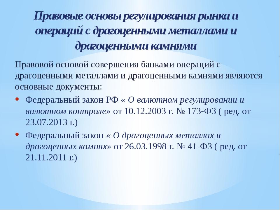 Правовой основой совершения банками операций с драгоценными металлами и драго...