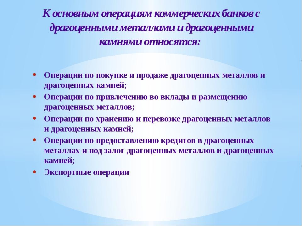 Операции по покупке и продаже драгоценных металлов и драгоценных камней; Опер...