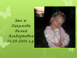 Это я- Хакимова Лилия Альбертовна 24.09.2004 г.р.