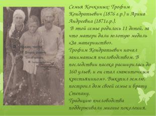 Семья Кочкиных: Трофим Кондратьевич (1876 г.р.) и Арина Андреевна (1871г.р.).