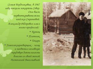 Семья Бердниковых в 1967 году поехали покорять Север. Они были первооткрывате