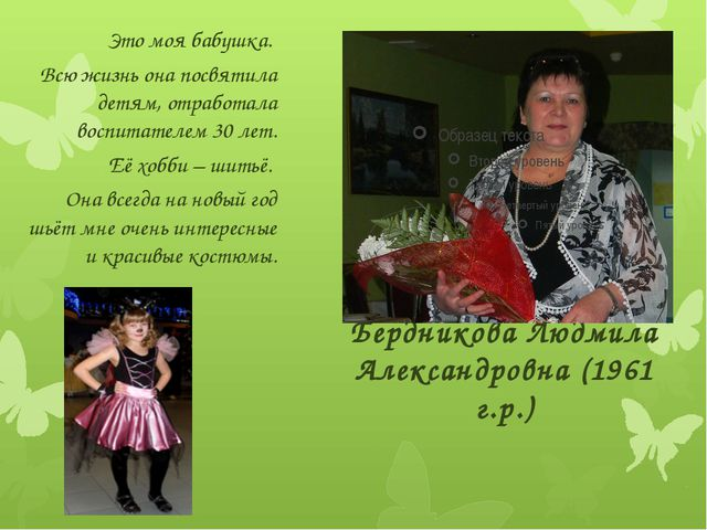 Бердникова Людмила Александровна (1961 г.р.) Это моя бабушка. Всю жизнь она п...